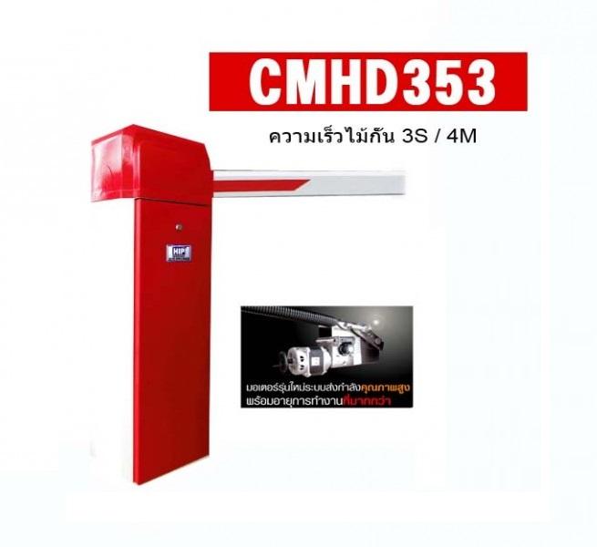 ไม้กั้น Gate Barrier HIP CMHD353 ไม้ยาว 4 เมตร รับประกัน 2 ปี 1