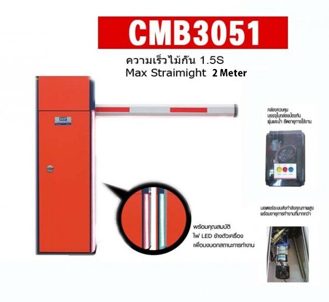 ไม้กั้น Gate Barrier HIP CMB3051 ไม้ยาว 2 เมตร 1.5 วินาทีเท่านั้น รับประกัน 2 ปี 1