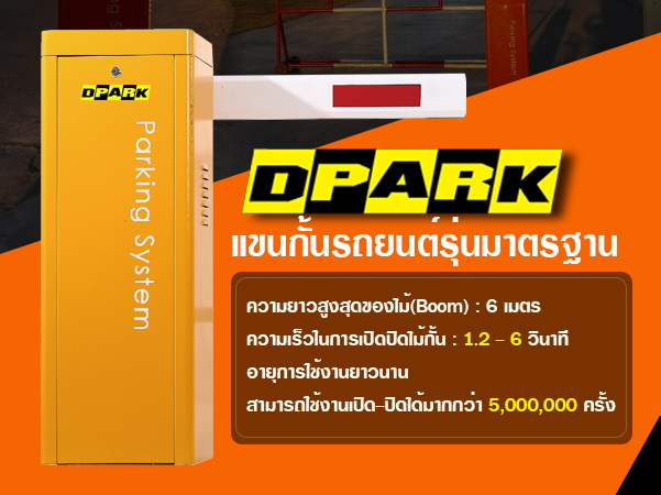 ไม้กั้นรถยนต์ ระบบไฟ DC 24 VOLT รุ่น CPG130 ร่นใหม่ล่าสุดของ DPARK