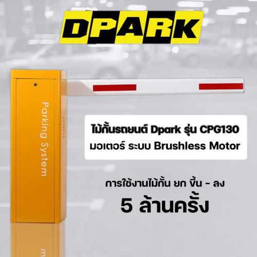 ไม้กั้นรถยนต์ DPARK ระบบ Brushless Motor ใช้ไฟ DC 24 VOLT รุ่น CPG130  รับประกัน 2 ปี