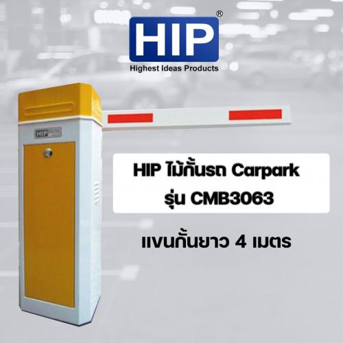 HIP ไม้กั้นรถ Carpark รุ่น CMB3063 แขนกั้นความยาวได้ 4 เมตร