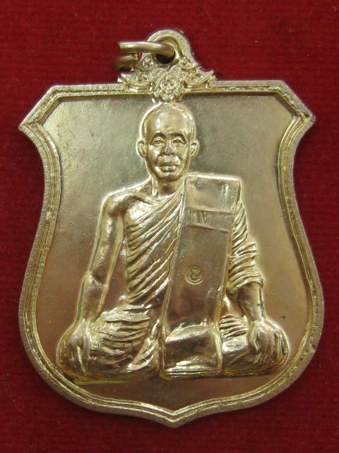 เหรียญอาร์ม หลังยันต์จักรพรรดิ์ เนื้ออัลปาก้า หลวงพ่อชำนาญ วัดบางกุฎีทอง