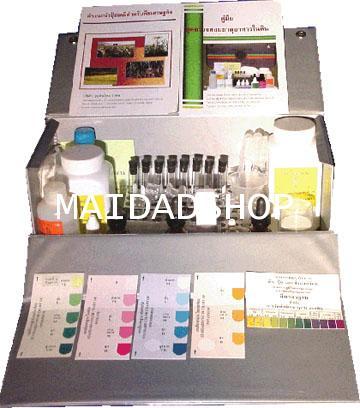 ชดตรวจวัด NPK และ กรดด่าง ของดิน - NPK pH Test Kit รุ่น KU-Pro