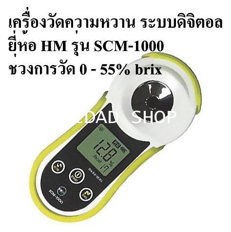 เครื่องวัดความหวาน ระบบดิจิตอล HM รุ่น SCM-1000 ช่วงการวัด 0.0-55.0 Brix