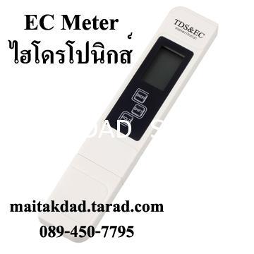 เครื่องวัด EC และอุณหภูมิ สำหรับปลูกผักไฮโดรโปนิกส์ ผักไร้ดิน รุ่น ETT-3in1
