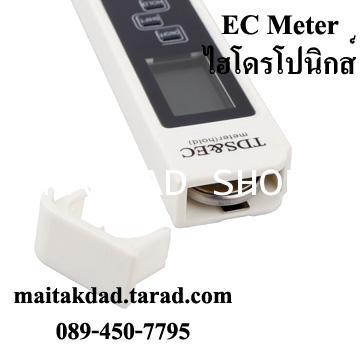 เครื่องวัด EC และอุณหภูมิ สำหรับปลูกผักไฮโดรโปนิกส์ ผักไร้ดิน รุ่น ETT-3in1 2
