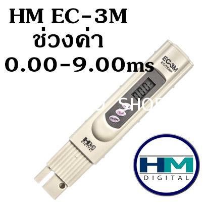 เครื่องวัด EC (ปุ๋ย A+B) สำหรับปลูกผักไฮโดรโปนิกส์ ผักไร้ดิน