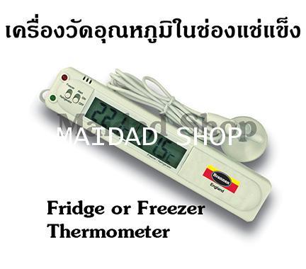 เครื่องวัดอุณหภูมิในตู้เย็น ช่องแช่แข็ง ห้องเย็น มีเสียง และไฟเตือน เมื่ออุณหภูมิสูงกว่าค่ามาตรฐาน