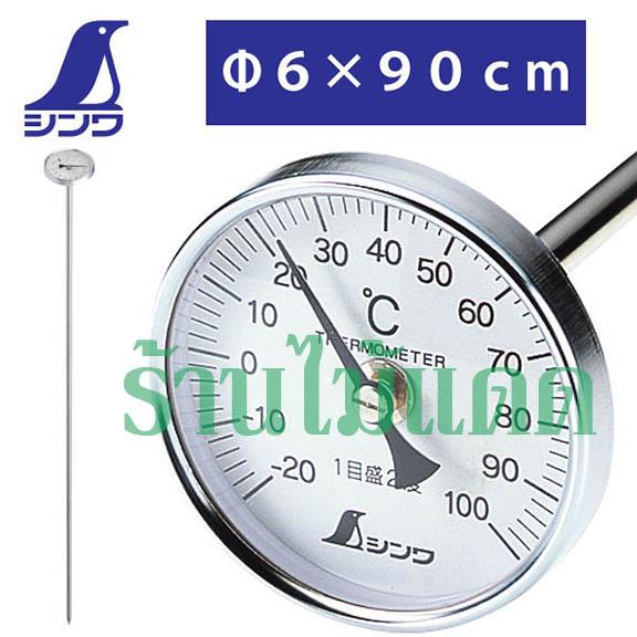 เครื่องวัดอุณหภูมิ ปุ๋ยหมัก ปุ๋ยคอก ปุ๋ยอินทรีย์ ดิน ยี่ห้อ Shinwa ขาวัดยาว 90 ซม. นำเข้าจากญี่ปุ่น