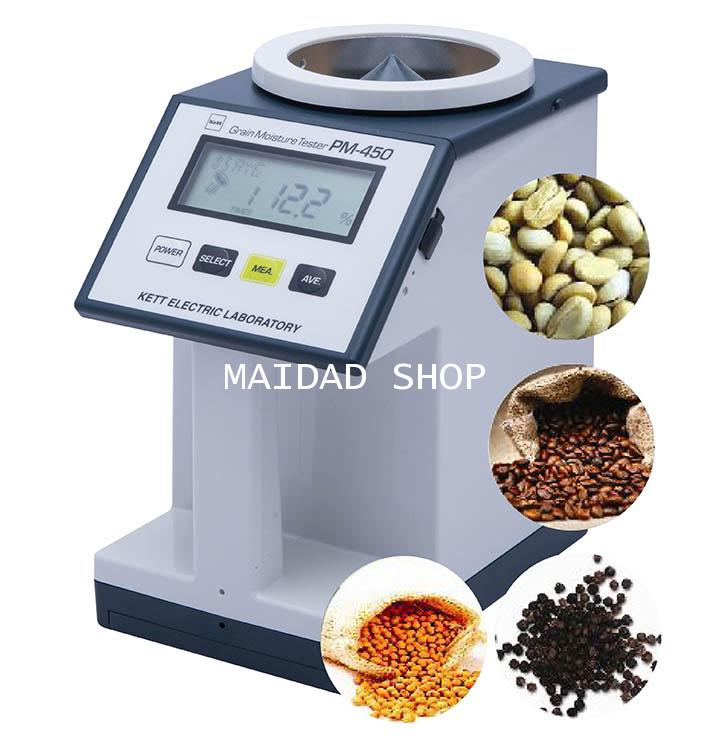 เครื่องวัดความชื้นเมล็ดพืช 25 ชนิด KETT PM-450 (Type 4504) สารกาแฟ กาแฟคั่ว ถั่วเหลือง พริกไทยดำ ฯ