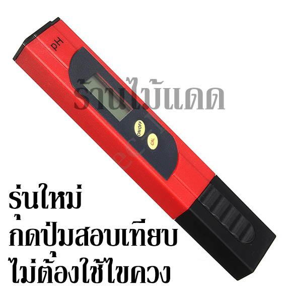 เครื่องวัดกรดด่าง (pH) รุ่น PH-002 สำหรับปลูกผักไฮโดรโปนิกส์ สอบเทียบแบบกดปุม ไม่ต้องใช้ไขควงหมุน