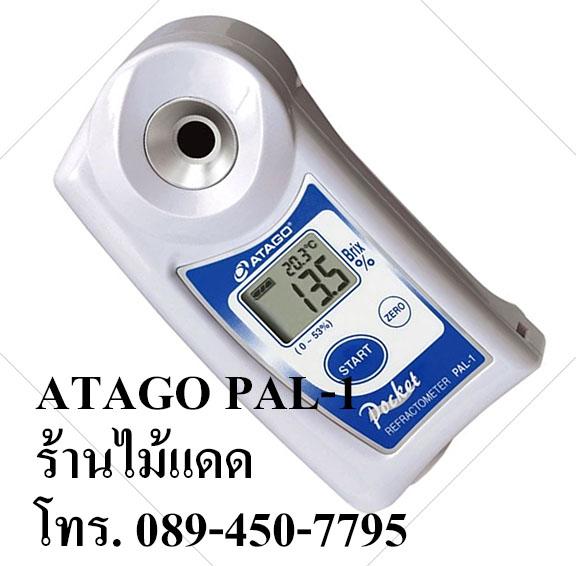 เครื่องวัดความหวานผลไม้ เครื่องดื่ม ยี่ห้อ Atago ระบบดิจิตอล ช่วงค่าการวัดบริกซ์ 0-53Brix รุ่น PAL-1