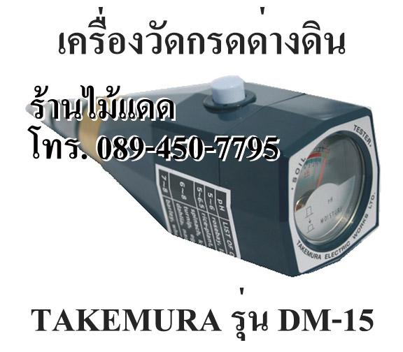 เครื่องวัด pH ความชื้นในดิน ยี่ห้อ Takemura ผลิตในญี่ปุ่น รุ่น DM-15