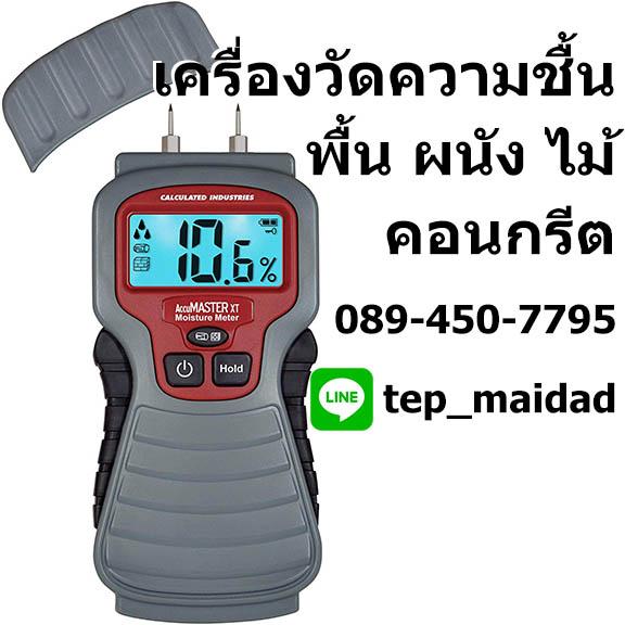 เครื่องวัดความชื้นคอนกรีต ความชื้นผนัง ไม้ ระบบดิจิตอล Calculated Industries รุ่น 7440 XT