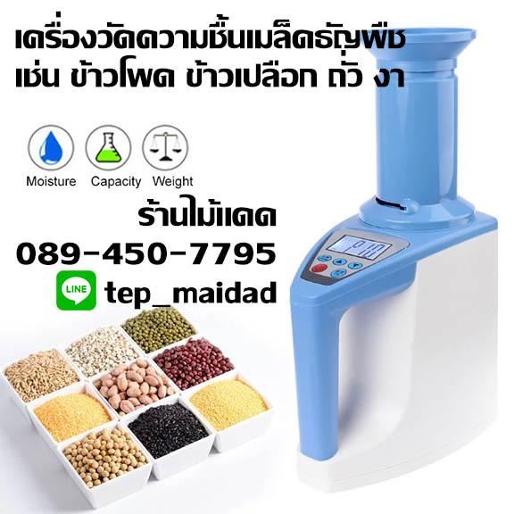 เครื่องวัดความชื้นเมล็ดธัญพืช เช่น ข้าวโพด ข้าวเปลือก ข้าวสาร ถั่วลิสง ถั่วเหลือง งา รุ่น LDS