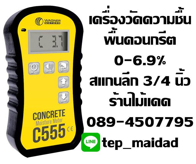 เครื่องวัดความชื้นคอนกรีต พื้นคอนกรีต ยี่ห้อ WAGNER ช่วงวัด 0.0-6.9 สแกนลึกสุดได้ถึง 3/4 นิ้ว