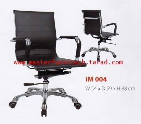 เก้าอี่้สำนักงาน รุ่น IM 004