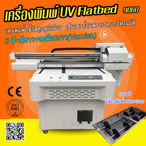 เครื่องพิมพ์ UV Flatbed 9060 inkjet printer พิมพ์หัตถกรรม ทรงกระบอก แก้ว แผ่นป้ายชื่อบูติก ของเล่น ว