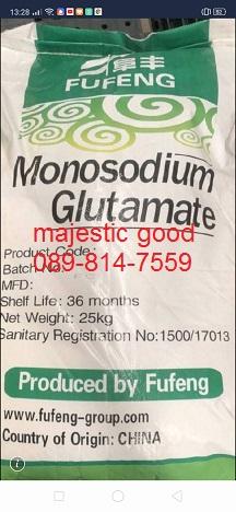 ผงชูรส โมโนโซเดี่ยม กลูตาเมต monosodium glutamate