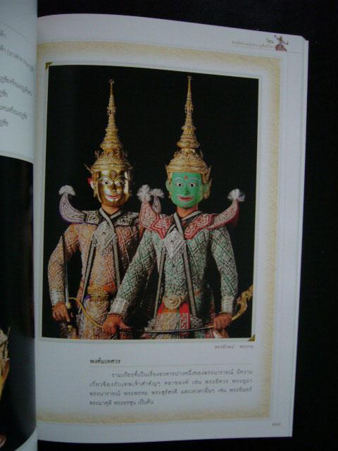 โขน อัจฉริยลักษณ์แห่งนาฏศิลป์ไทย 6