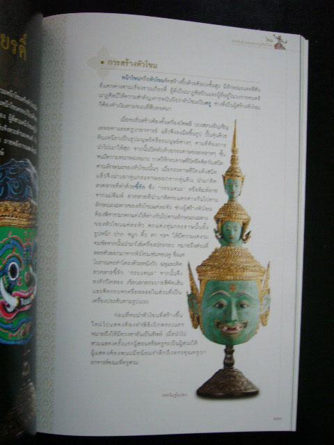 โขน อัจฉริยลักษณ์แห่งนาฏศิลป์ไทย 7