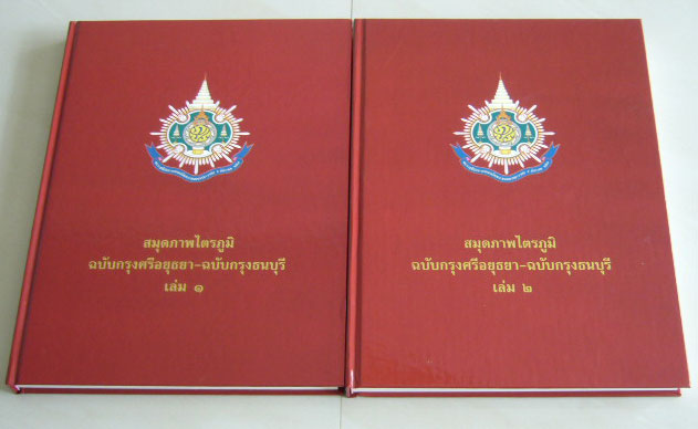 สมุดภาพไตรภูมิ ฉบับอยุธยา-ธนบุรี  1 ชุด มี 2 เล่ม