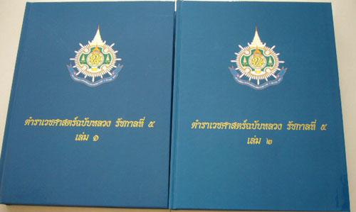 ตำราเวชศาสตร์ฉบับหลวง รัชกาลที่ ๕  เล่ม ๑ และ เล่ม ๒