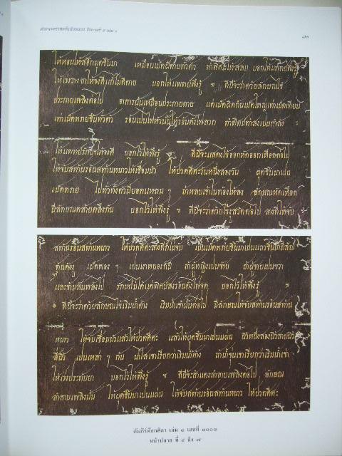 ตำราเวชศาสตร์ฉบับหลวง รัชกาลที่ ๕  เล่ม ๑ และ เล่ม ๒ 3