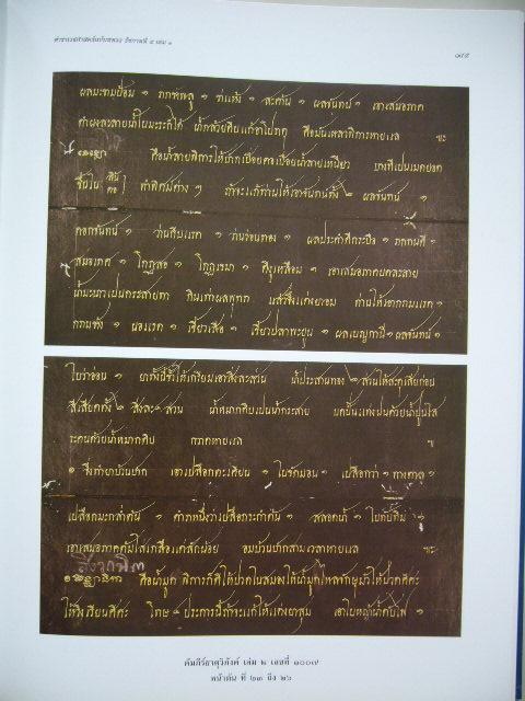 ตำราเวชศาสตร์ฉบับหลวง รัชกาลที่ ๕  เล่ม ๑ และ เล่ม ๒ 4