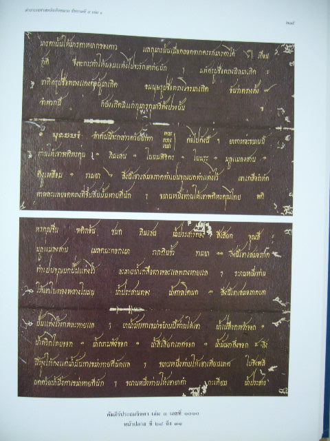 ตำราเวชศาสตร์ฉบับหลวง รัชกาลที่ ๕  เล่ม ๑ และ เล่ม ๒ 5