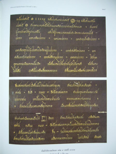 ตำราเวชศาสตร์ฉบับหลวง รัชกาลที่ ๕  เล่ม ๑ และ เล่ม ๒ 7