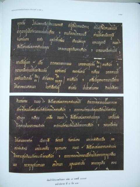 ตำราเวชศาสตร์ฉบับหลวง รัชกาลที่ ๕  เล่ม ๑ และ เล่ม ๒ 8