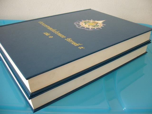 ตำราเวชศาสตร์ฉบับหลวง รัชกาลที่ ๕  เล่ม ๑ และ เล่ม ๒ 9