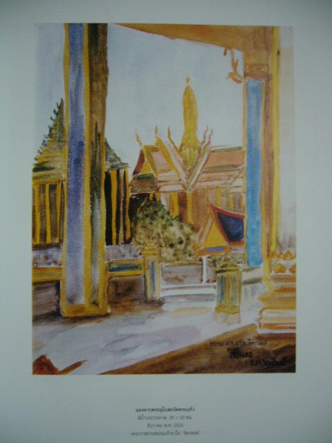 ศิลปกรรมฝีพระหัตถ์ สมเด็จพระเทพรัตนราชสุดาสยามบรมราชกุมารี 4