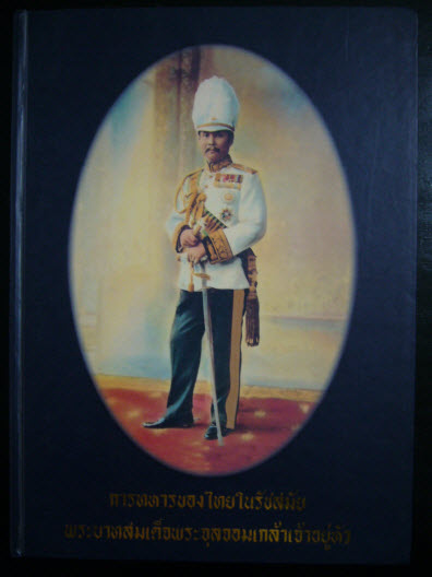 การทหารของไทยในรัชสมัยพระบาทสมเด็จพระจุลจอมเกล้าเจ้าอยู่หัว
