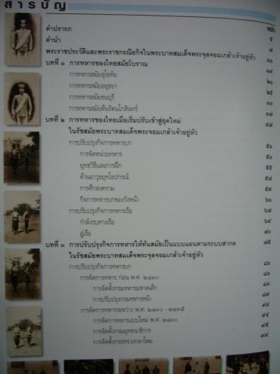 การทหารของไทยในรัชสมัยพระบาทสมเด็จพระจุลจอมเกล้าเจ้าอยู่หัว 1