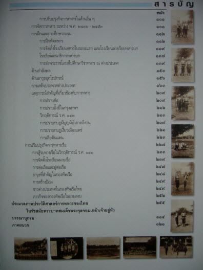 การทหารของไทยในรัชสมัยพระบาทสมเด็จพระจุลจอมเกล้าเจ้าอยู่หัว 2