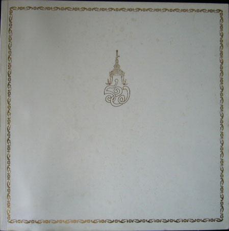 ประมวลภาพพระฉายาลักษณ์และภาพพระราชกรณียกิจสมเด็จพระนางเจ้ารำไพพรรณี พระบรมราชินีนาถในรัชกาลที่ 7