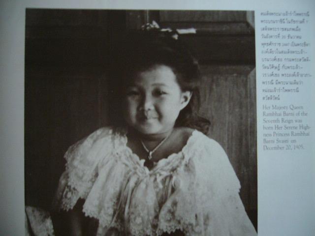 ประมวลภาพพระฉายาลักษณ์และภาพพระราชกรณียกิจสมเด็จพระนางเจ้ารำไพพรรณี พระบรมราชินีนาถในรัชกาลที่ 7 2