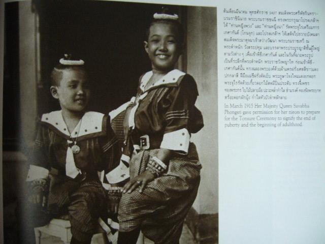 ประมวลภาพพระฉายาลักษณ์และภาพพระราชกรณียกิจสมเด็จพระนางเจ้ารำไพพรรณี พระบรมราชินีนาถในรัชกาลที่ 7 4