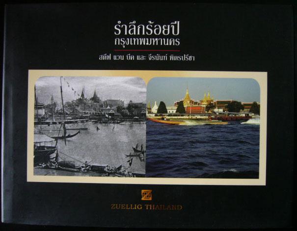 รำลึก ร้อยปี กรุงเทพมหานคร