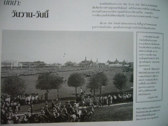 รำลึก ร้อยปี กรุงเทพมหานคร 2