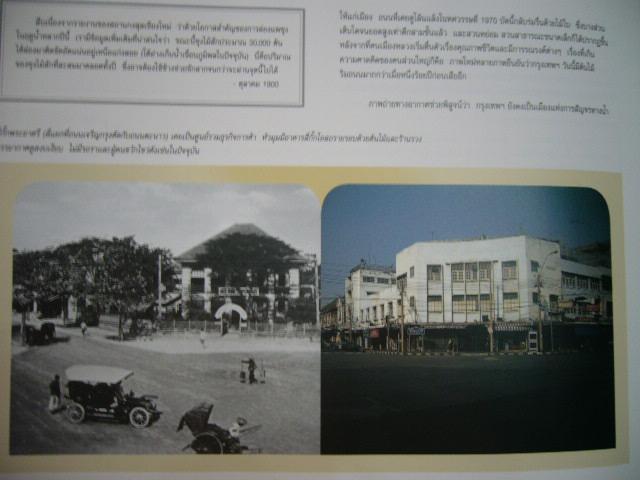 รำลึก ร้อยปี กรุงเทพมหานคร 3