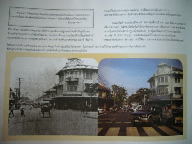 รำลึก ร้อยปี กรุงเทพมหานคร 6