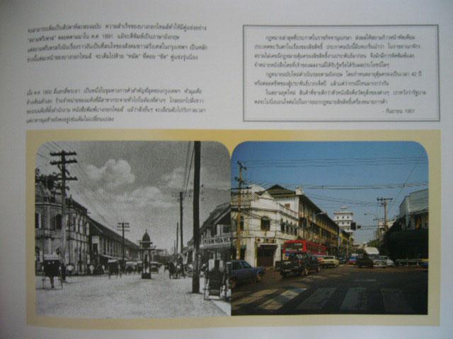 รำลึก ร้อยปี กรุงเทพมหานคร 7