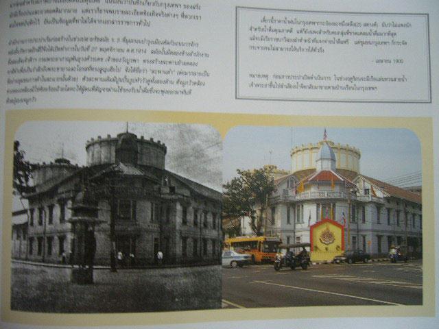 รำลึก ร้อยปี กรุงเทพมหานคร 8