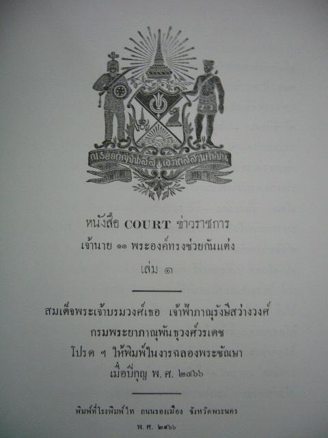 หนังสือ COURT ข่าวราชการเจ้านาย 11 พระองค์ทรงช่วยกันแต่ง 1