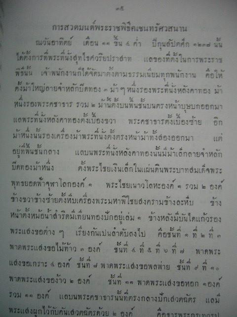 หนังสือ COURT ข่าวราชการเจ้านาย 11 พระองค์ทรงช่วยกันแต่ง 2