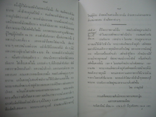 หนังสือ COURT ข่าวราชการเจ้านาย 11 พระองค์ทรงช่วยกันแต่ง 3
