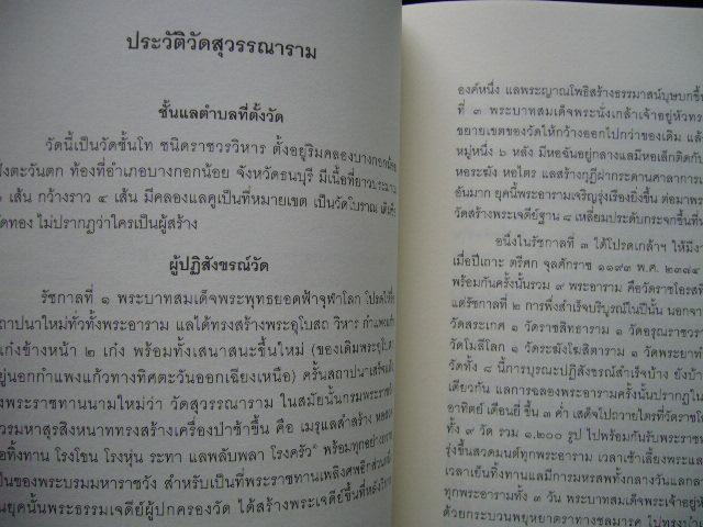 เรื่องประดิษฐานพระสงฆ์สยามวงศ์ในลังกาทวีป พระนิพนธ์ กรมพระยาดำรงราชานุภาพ 3